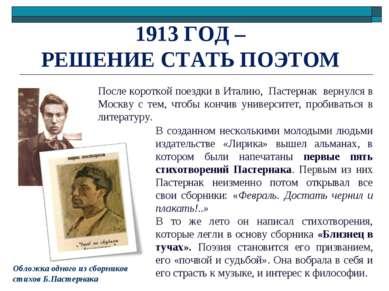 1913 ГОД – РЕШЕНИЕ СТАТЬ ПОЭТОМ В созданном несколькими молодыми людьми издат...