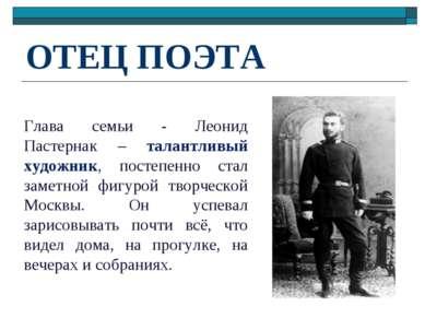 ОТЕЦ ПОЭТА Глава семьи - Леонид Пастернак – талантливый художник, постепенно ...