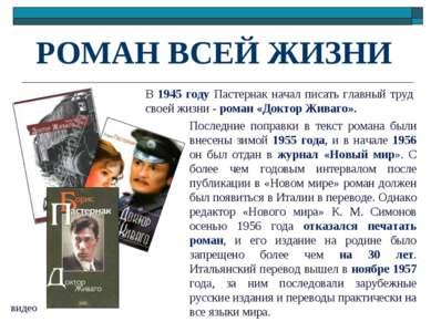 РОМАН ВСЕЙ ЖИЗНИ В 1945 году Пастернак начал писать главный труд своей жизни ...