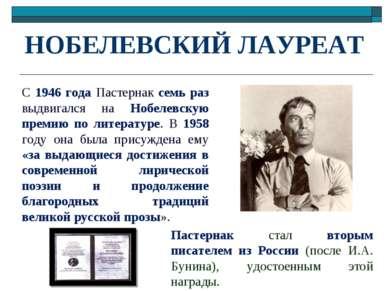 НОБЕЛЕВСКИЙ ЛАУРЕАТ Пастернак стал вторым писателем из России (после И.А. Бун...