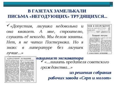 В ГАЗЕТАХ ЗАМЕЛЬКАЛИ ПИСЬМА «НЕГОДУЮЩИХ» ТРУДЯЩИХСЯ... «Допустим, лягушка нед...