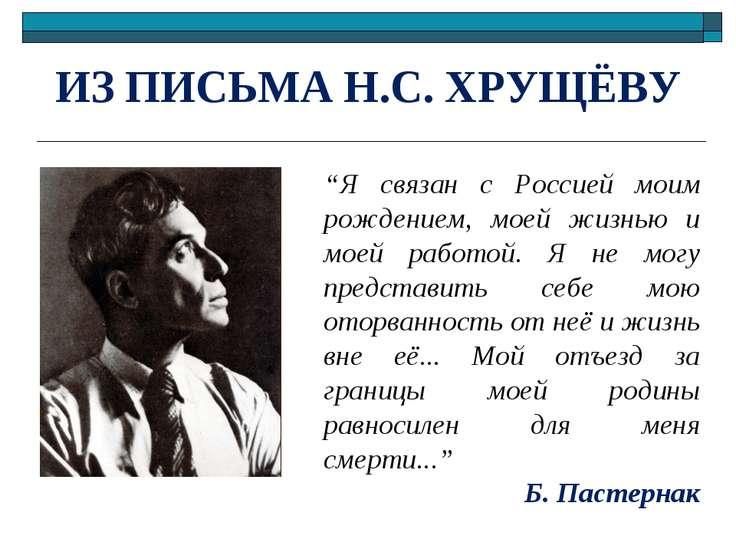 """ИЗ ПИСЬМА Н.С. ХРУЩЁВУ """"Я связан с Россией моим рождением, моей жизнью и моей..."""