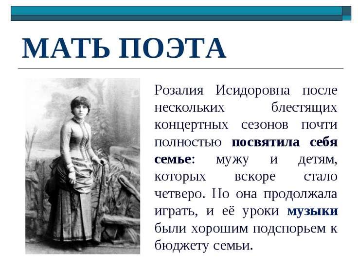МАТЬ ПОЭТА Розалия Исидоровна после нескольких блестящих концертных сезонов п...