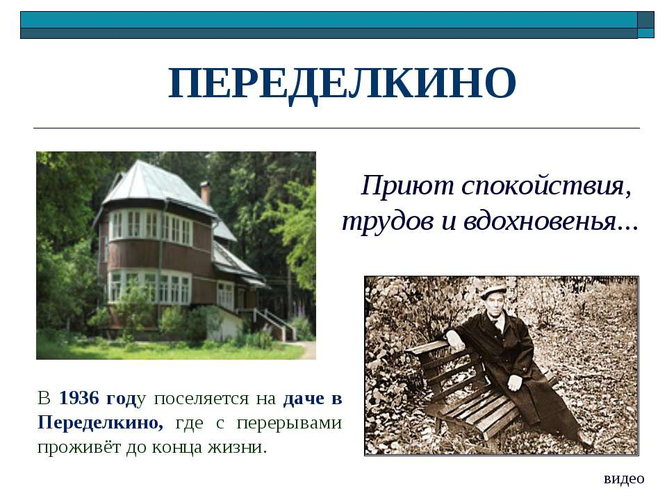 ПЕРЕДЕЛКИНО Приют спокойствия, трудов и вдохновенья... В 1936 году поселяется...