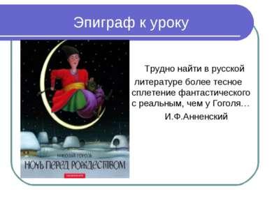 Эпиграф к уроку Трудно найти в русской литературе более тесное сплетение фант...