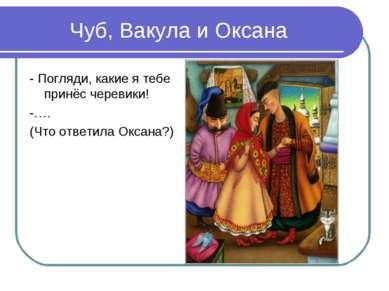 Чуб, Вакула и Оксана - Погляди, какие я тебе принёс черевики! -…. (Что ответи...