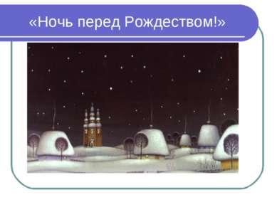 «Ночь перед Рождеством!»