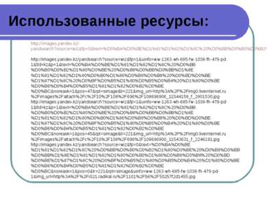 Использованные ресурсы: http://images.yandex.kz/yandsearch?source=wiz&fp=0&te...