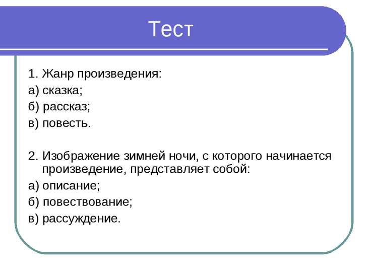 Тест 1. Жанр произведения: а) сказка; б) рассказ; в) повесть. 2. Изображение ...