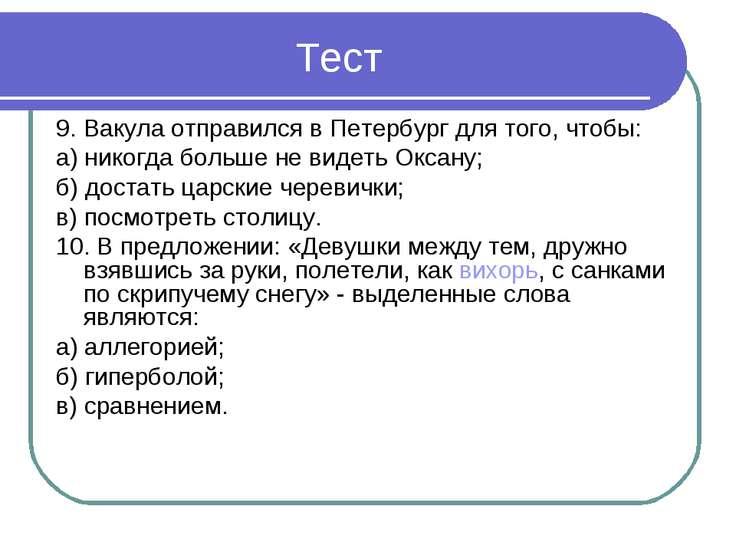 Тест 9. Вакула отправился в Петербург для того, чтобы: а) никогда больше не в...