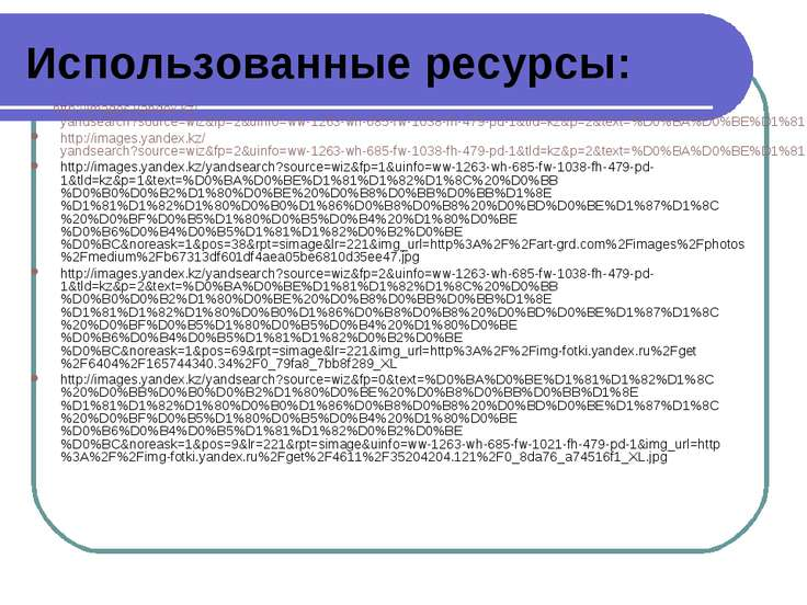 Использованные ресурсы: http://images.yandex.kz/yandsearch?source=wiz&fp=2&ui...