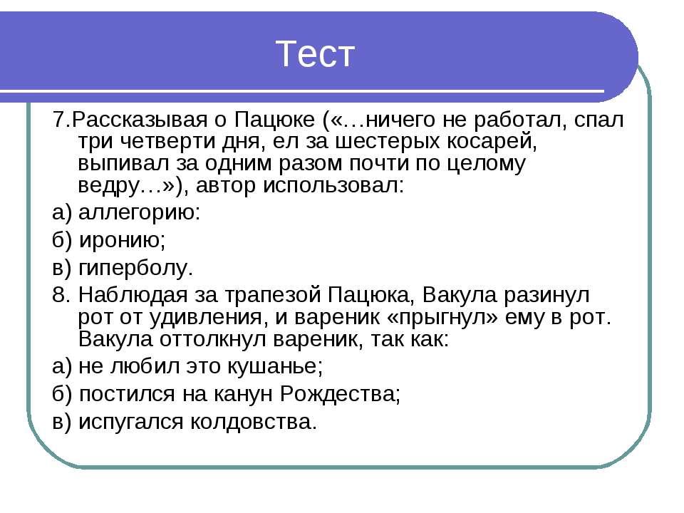 Тест 7.Рассказывая о Пацюке («…ничего не работал, спал три четверти дня, ел з...