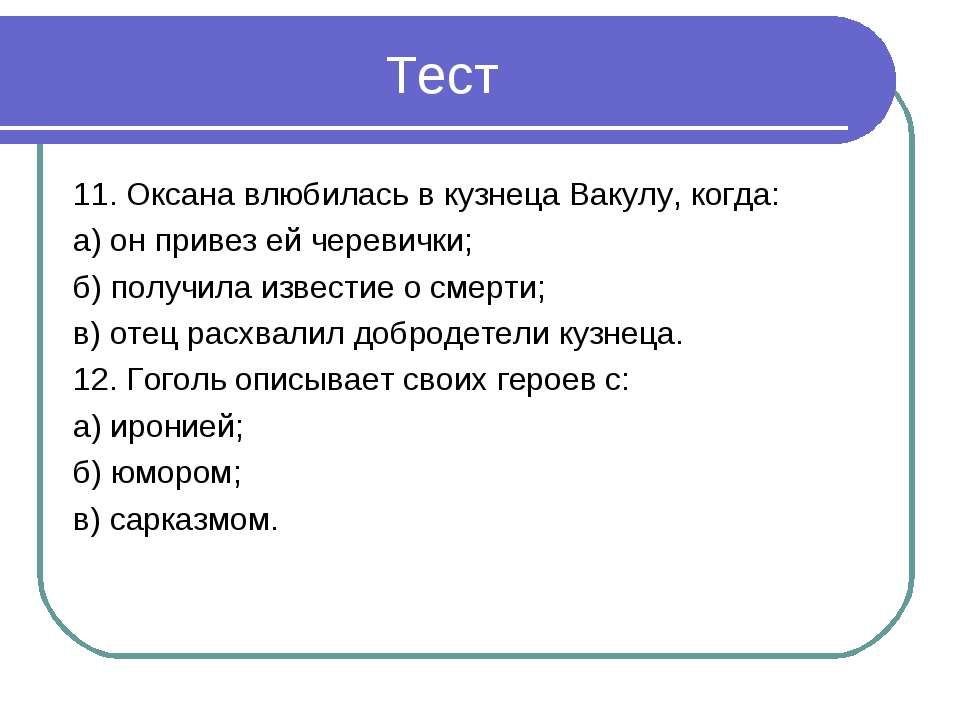 Тест 11. Оксана влюбилась в кузнеца Вакулу, когда: а) он привез ей черевички;...