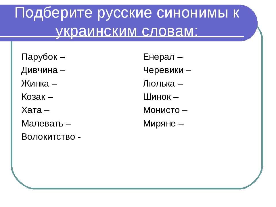 Подберите русские синонимы к украинским словам: Парубок – Дивчина – Жинка – К...