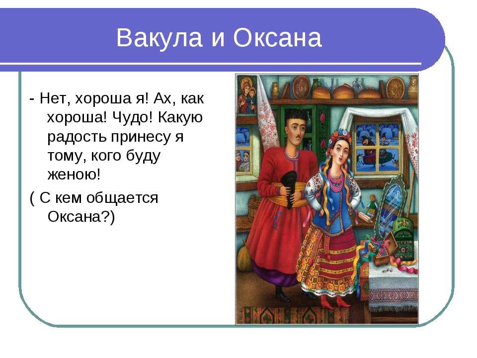 Вакула и Оксана - Нет, хороша я! Ах, как хороша! Чудо! Какую радость принесу ...