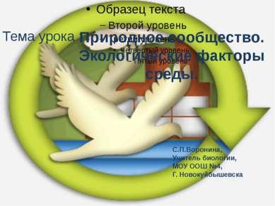 Природное сообщество. Экологические факторы среды. Тема урока : С.П.Воронина,...