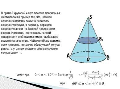 В прямой круговой конус вписана правильная шестиугольная призма так, что, ниж...