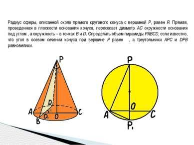 Радиус сферы, описанной около прямого кругового конуса с вершиной P, равен R....