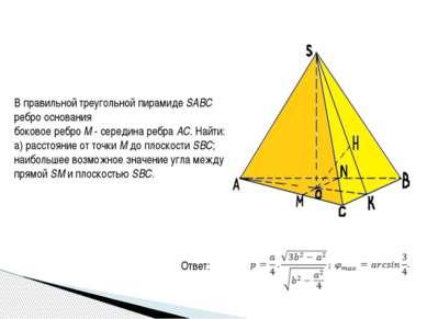 В правильной треугольной пирамиде SABC ребро основания боковое ребро M - сере...