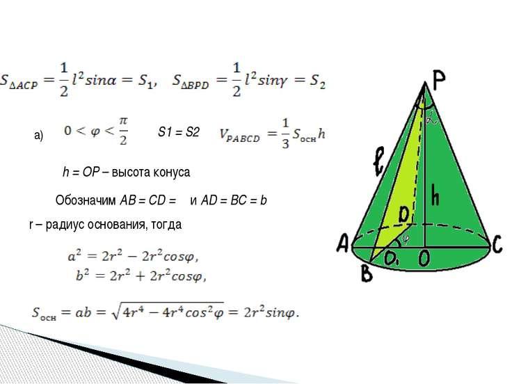 а) S1 = S2 h = OP – высота конуса Обозначим AB = CD = α и AD = BC = b r – рад...
