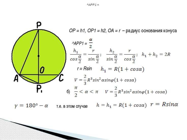 OP = h1, OP1 = h2, OA = r – радиус основания конуса ^APP1 = ^APP1 = r = Rsinα...