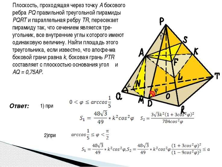 Плоскость, проходящая через точку А бокового ребра PQ правильной треугольной ...