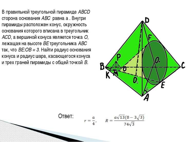 В правильной треугольной пирамиде ABCD сторона основания ABC равна a . Внутри...
