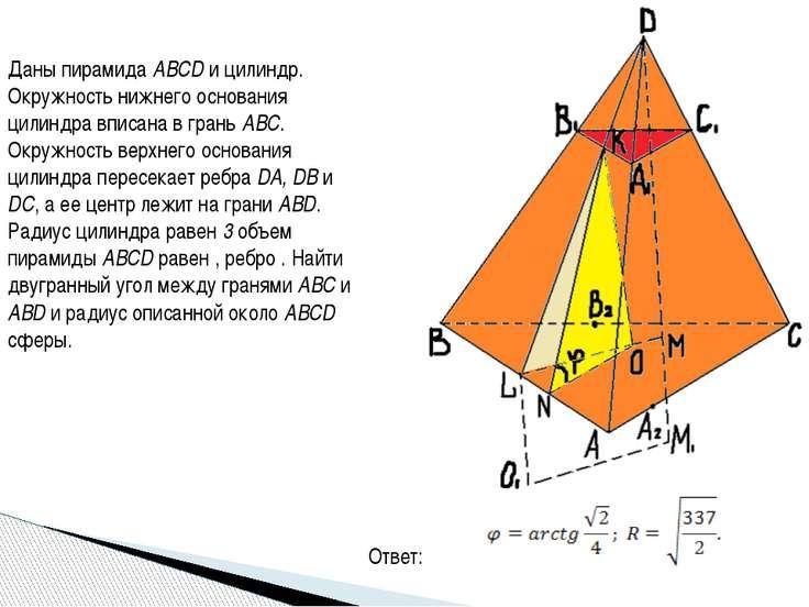 Даны пирамида ABCD и цилиндр. Окружность нижнего основания цилиндра вписана в...