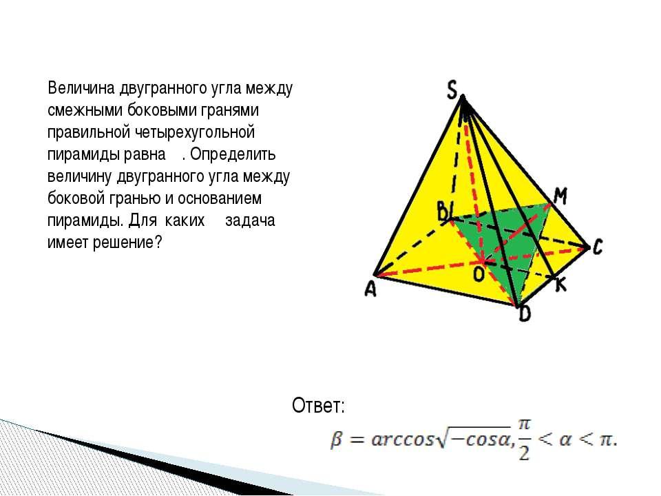 Величина двугранного угла между смежными боковыми гранями правильной четыреху...