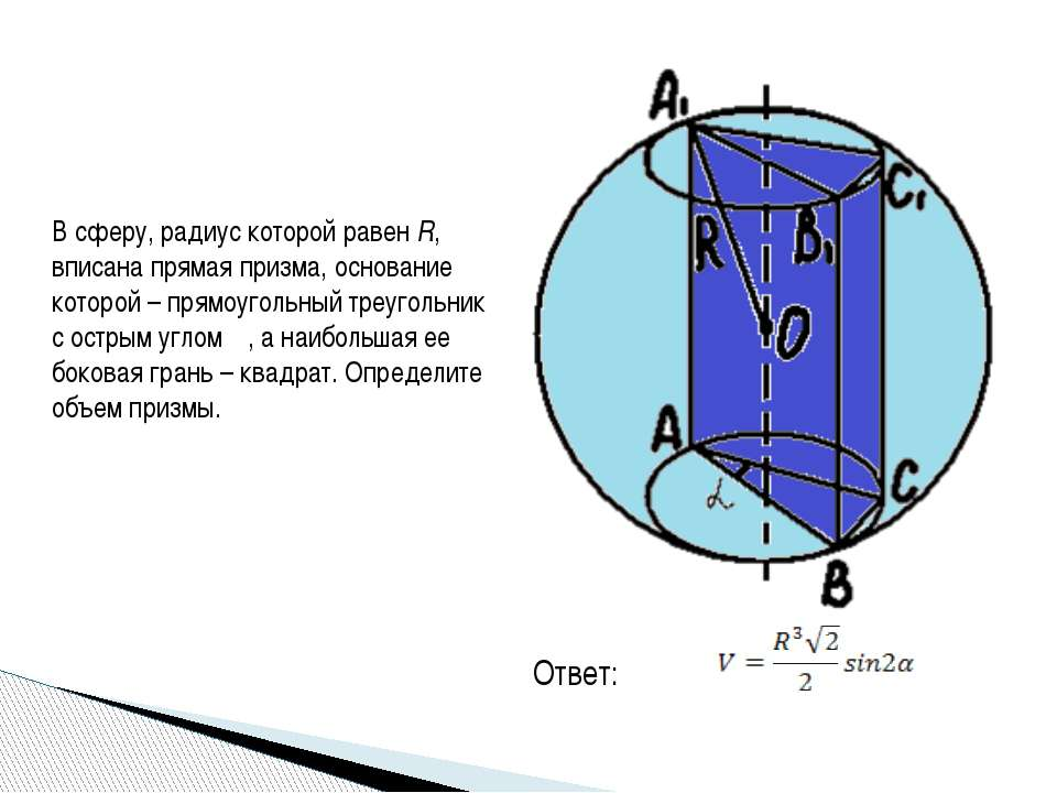 В сферу, радиус которой равен R, вписана прямая призма, основание которой – п...