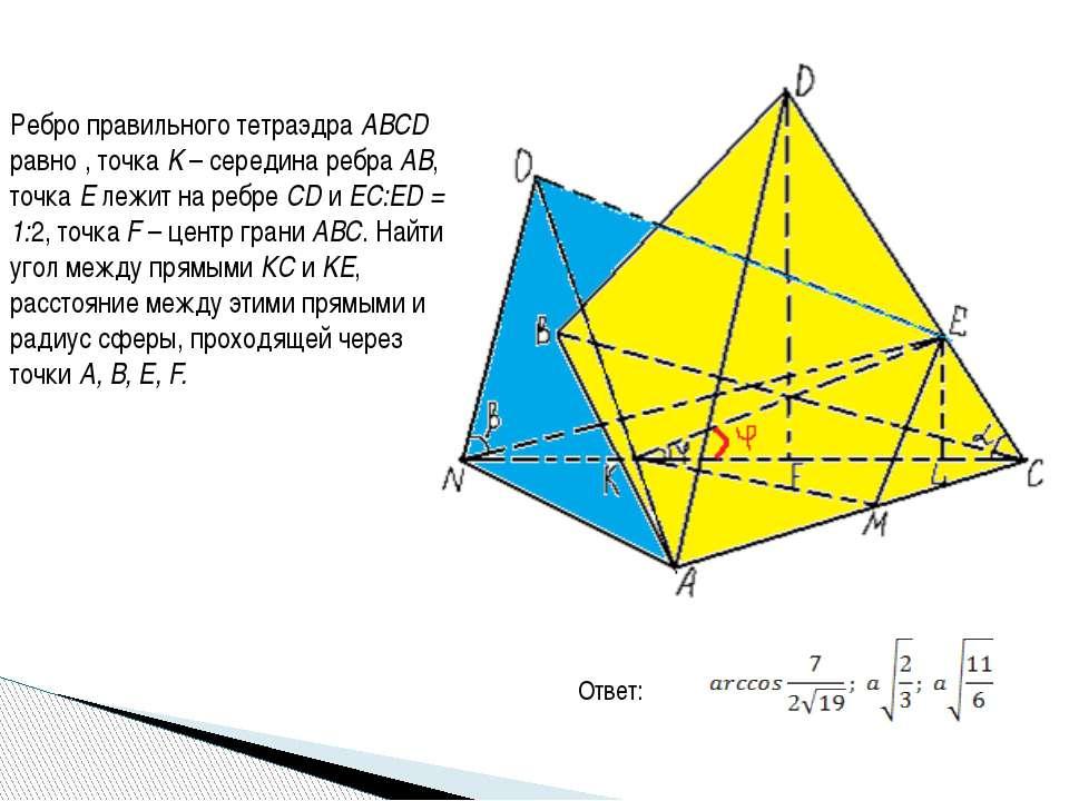 Ребро правильного тетраэдра ABCD равно , точка K – середина ребра AB, точка E...