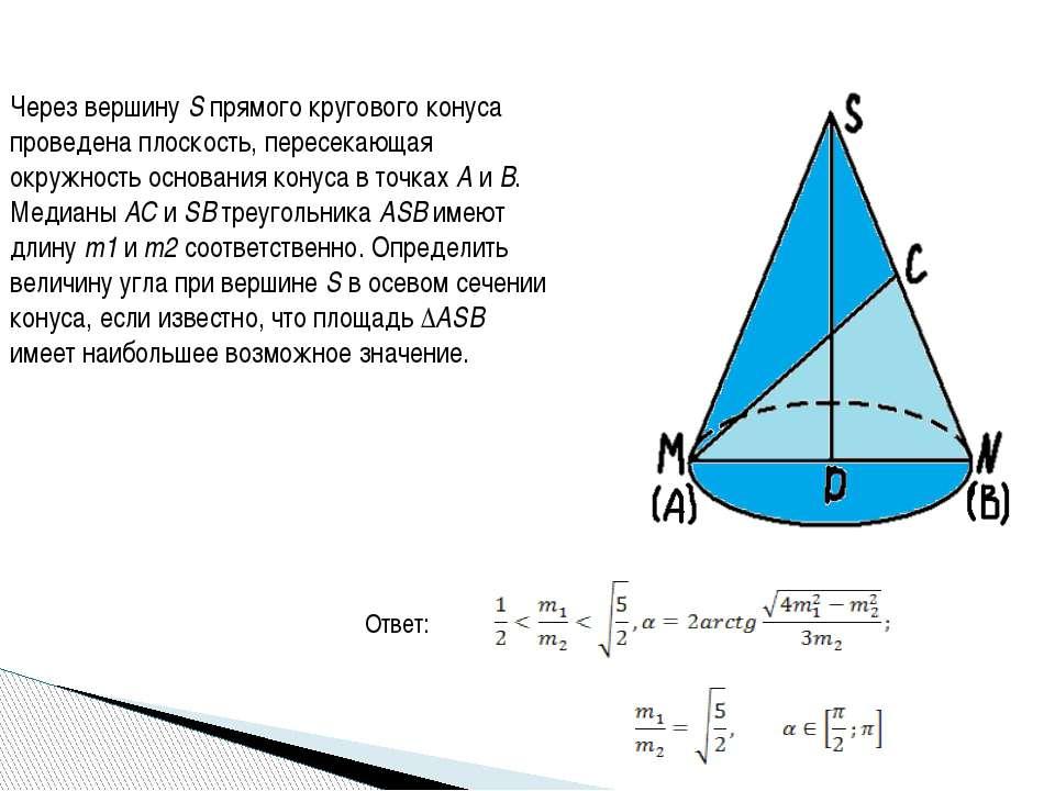 Через вершину S прямого кругового конуса проведена плоскость, пересекающая ок...