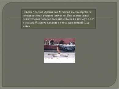 Победа Красной Армии под Москвой имела огромное политическое и военное значен...