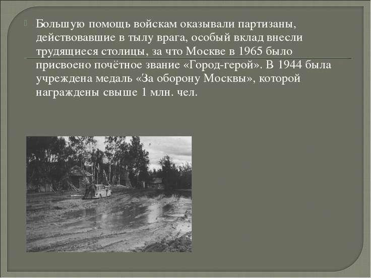 Большую помощь войскам оказывали партизаны, действовавшие в тылу врага, особы...