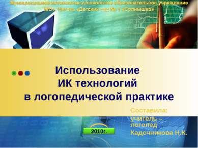 Использование ИК технологий в логопедической практике Составила: учитель – ло...