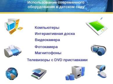 Использование современного оборудования в детском саду Оформление документаци...