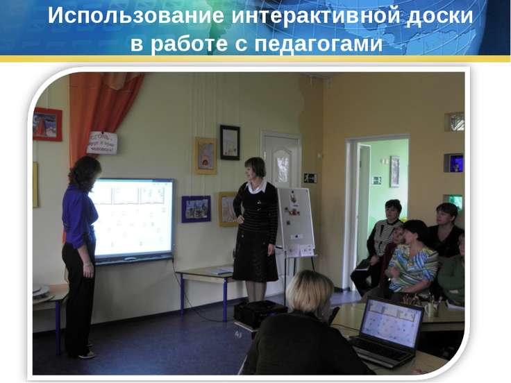 Использование интерактивной доски в работе с педагогами