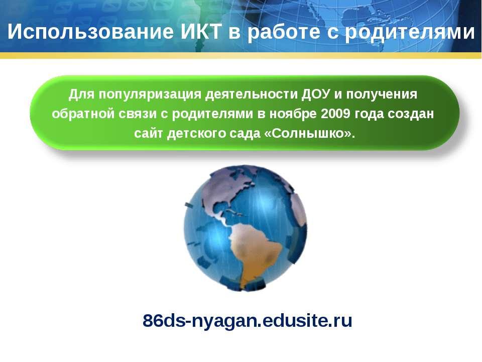 Использование ИКТ в работе с родителями 86ds-nyagan.edusite.ru