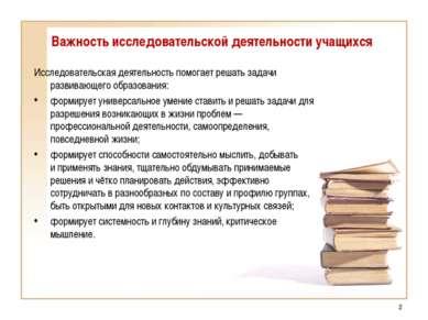 Важность исследовательской деятельности учащихся * Исследовательская деятельн...