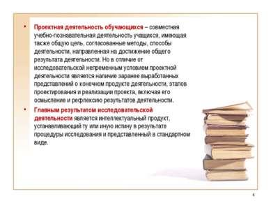 * Проектная деятельность обучающихся – совместная учебно-познавательная деяте...