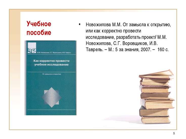 Учебное пособие Новожилова М.М. От замысла к открытию, или как корректно пров...