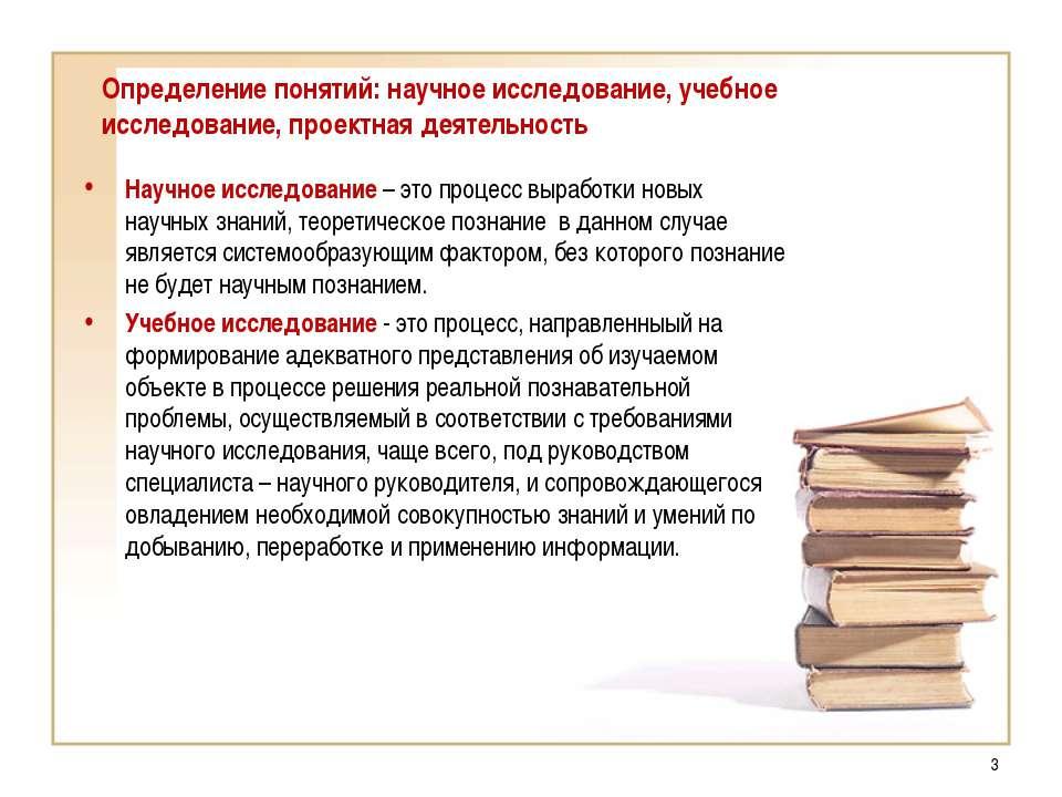 Определение понятий: научное исследование, учебное исследование, проектная де...