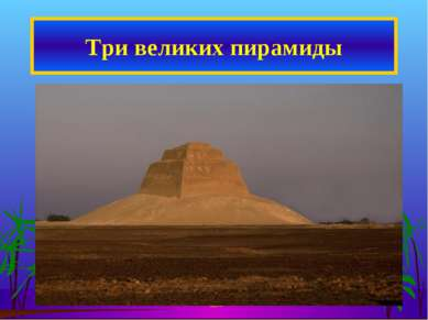 Три великих пирамиды