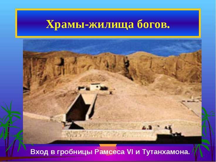 Храмы-жилища богов. Вход в гробницы Рамсеса VI и Тутанхамона.