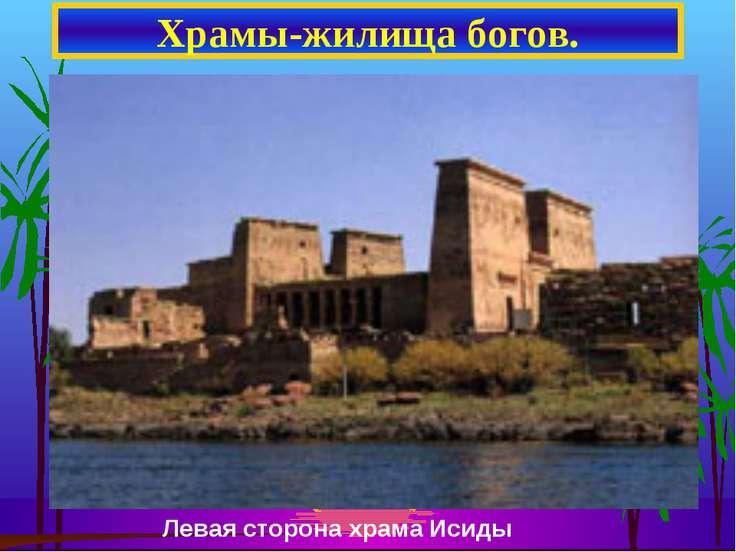 Храмы-жилища богов. Левая сторона храма Исиды