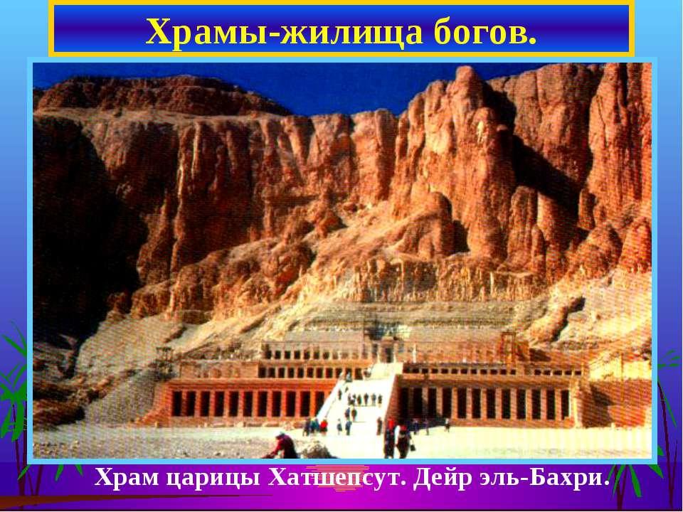 Храмы-жилища богов. Храм царицы Хатшепсут. Дейр эль-Бахри.