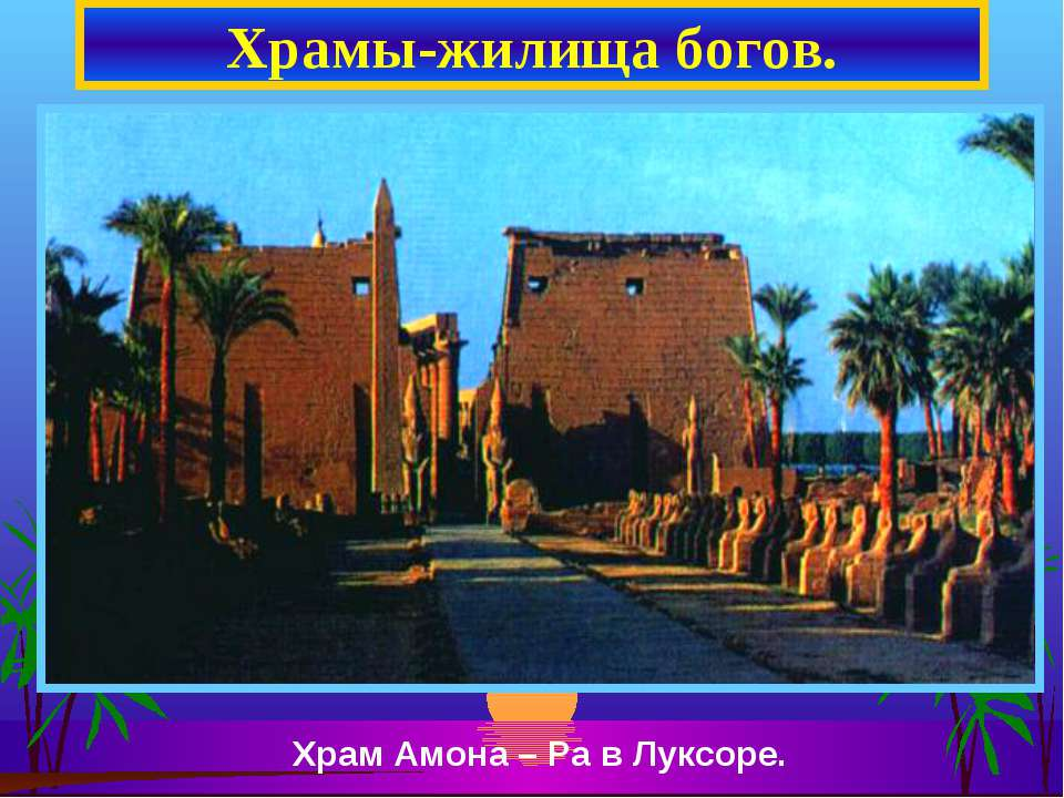 Храмы-жилища богов. Храм Амона – Ра в Луксоре.