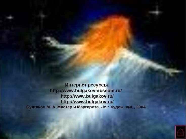 Интернет ресурсы http://www.bulgakovmuseum.ru/ http://www.bulgakov.ru/ http:...