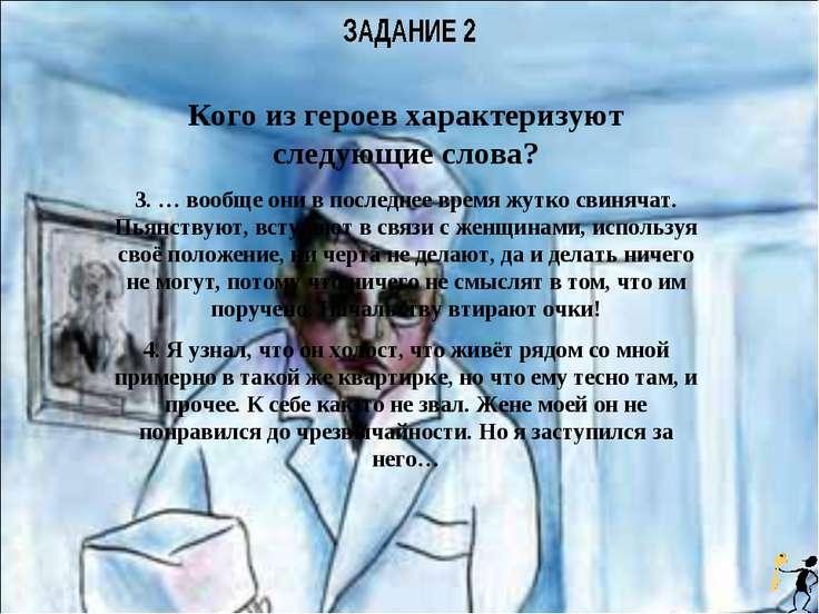 Кого из героев характеризуют следующие слова? 3. … вообще они в последнее вре...
