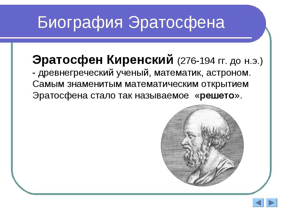 Биография Эратосфена Эратосфен Киренский (276-194 гг. до н.э.) - древнегречес...